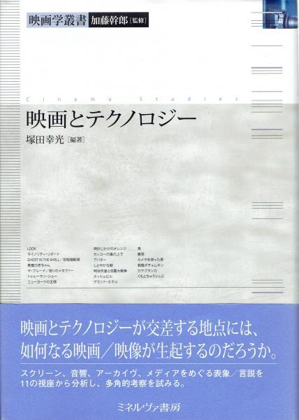 映画とテクノロジー 【映画学叢書】(塚田幸光(編著)) / 玄華堂 ...