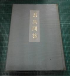 表具問答(湯山勇) / 遠藤書店 / ...