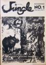 Jungle  ジャングル 創刊号 総合音楽娯楽誌