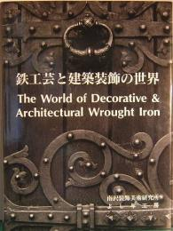 鉄工芸と建築装飾の世界 The World of Decorative & Architectural Wrought Iron