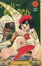 スーパーおじょうさん サン・コミックス