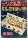 ラジオ技術 臨時増刊 電蓄の回路設計と製作 臨時増刊第14集