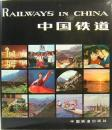 RAILWAYS IN CHINA  中国鉄道
