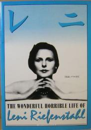 映画パンフレット レニ The Wonderful Horrible Life of Leni Riefenstahl