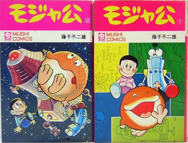 モジャ公 全2巻 虫コミックス(藤...