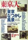東京人 東京なつかし風景 テレビ、映画、写真に見る思い出の街角 通巻190号
