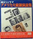 朝日ソノラマ アメリカ大統領演説集