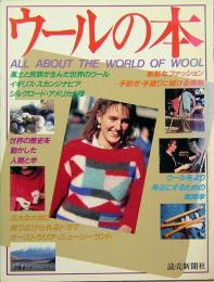 ウールの本 ALL ABOUT THE WORLD OF WOOL