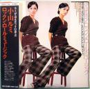 CD 小山ルミ ロックンロール・ミュージック 紙ジャケット
