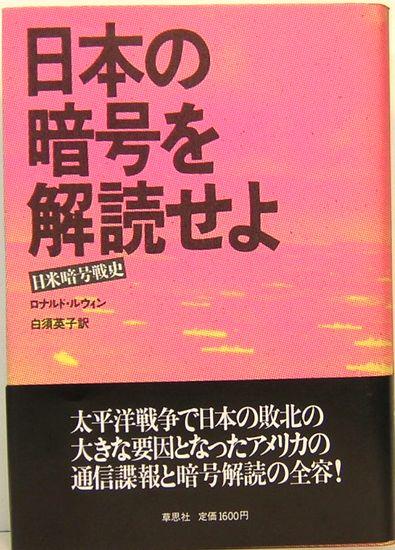 日本の暗号を解読せよ 日米暗号戦史(ロナルド・ルウィン 白須英子・訳 ...