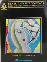 Derek and the Dominos: Layla and Other Assorted Love Songs コピー譜 デレク&ザ・ドミノス