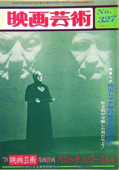 映画芸術 No.327 1979年2月(復刊42号) / サムタイム / 古本、中古本 ...