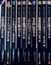 遊びの百科全書 全10巻揃
