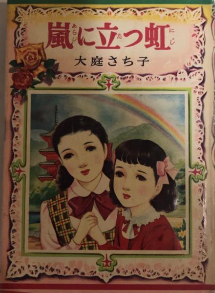 嵐に立つ虹(大庭さち子) / 古本、中古本、古書籍の通販は「日本の ...