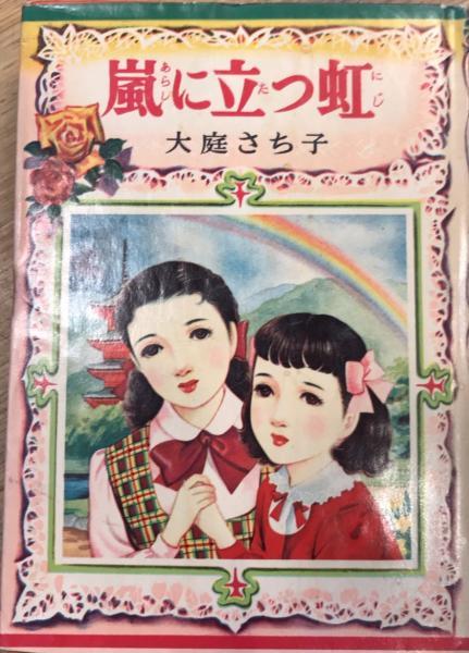 嵐に立つ虹(大庭さち子) / 西村文生堂 / 古本、中古本、古書籍の通販は ...