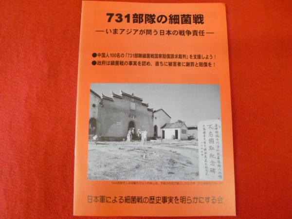 731部隊細菌戦国家賠償請求訴訟