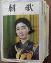 歌劇 昭和10年版12冊