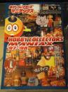 ホビーコレクターズマニアックス 1997-1998 <Eyecom fil...