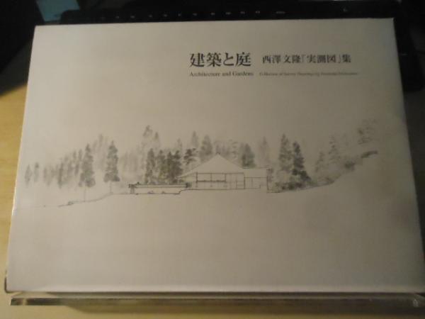 建築と庭 : 西澤文隆「実測図」集(西澤文隆 著 ; 西澤文隆「実測図」集 ...