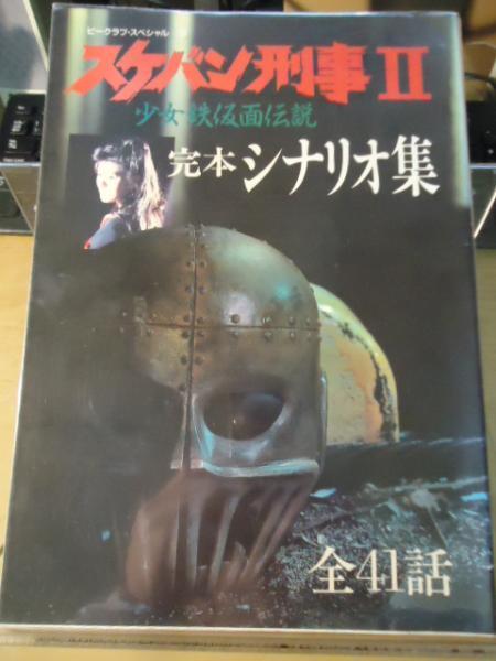 鉄 仮面 スケバン 刑事