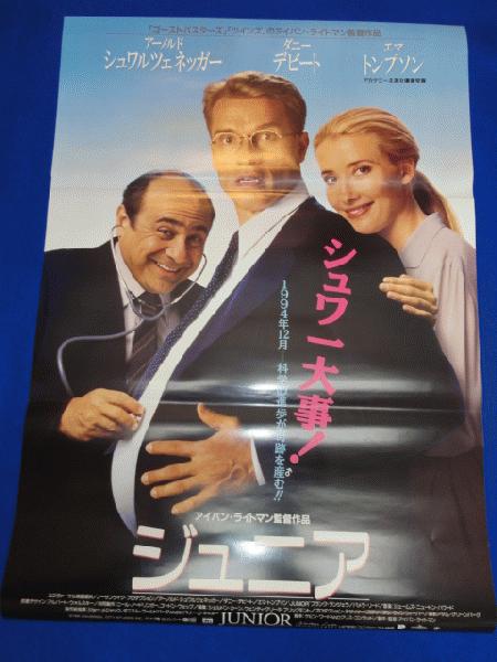 ちゃん 妊娠 映画 シュワ