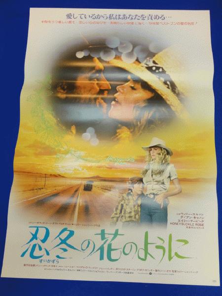 送料無料m00119『忍冬の花のように』映画劇場公開用B2判ポスター ...