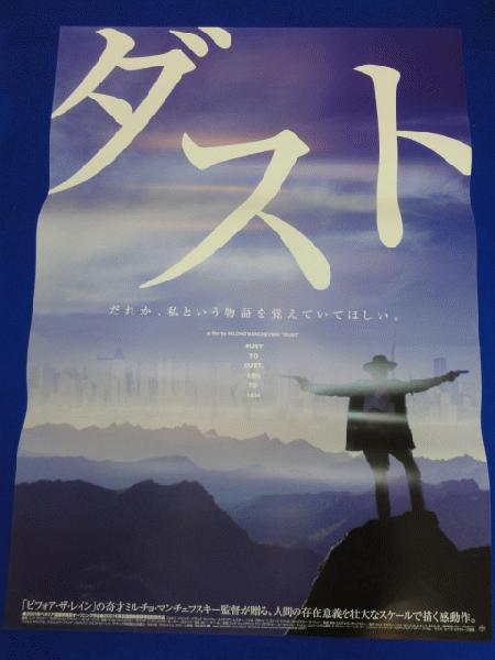 送料無料m00137『DUST ダスト』映画劇場公開用B2判ポスター ...