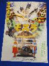 送料無料m00450『モスラ』映画劇場公開用B2判ポスター  小林恵 山口...