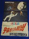 送料無料m00585『宇宙からの脱出』映画劇場公開用B2判ポスター  グレ...