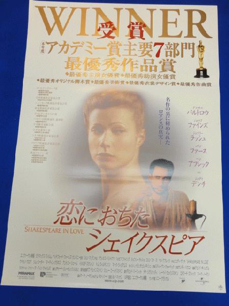 送料無料m00793『恋におちたシェイクスピア』映画劇場公開用B2判 ...