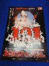 送料無料m00803『101匹わんちゃん』映画劇場公開用B2判ポスター  ...