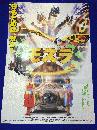 送料無料m01208『モスラ』映画劇場公開用B2判ポスター  小林恵 山口...