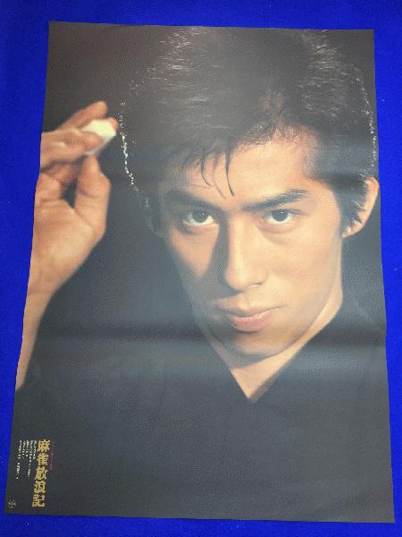 送料無料m01391『麻雀放浪記』映画劇場公開用B2判ポスター 和田誠 真田 ...