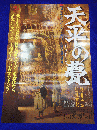 送料無料m01421『天平の甍』映画劇場公開用B2判ポスター  熊井啓 中...