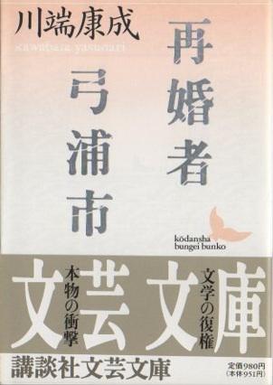 再婚者・弓浦市(川端康成 著) / ...