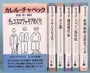 カレル・チャペックエッセイ選集 全6冊揃