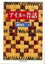 アイヌの昔話 <ちくま学芸文庫>