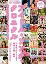 アイドル・ソング・クロニクル 2002-2012 <Music Magaz...
