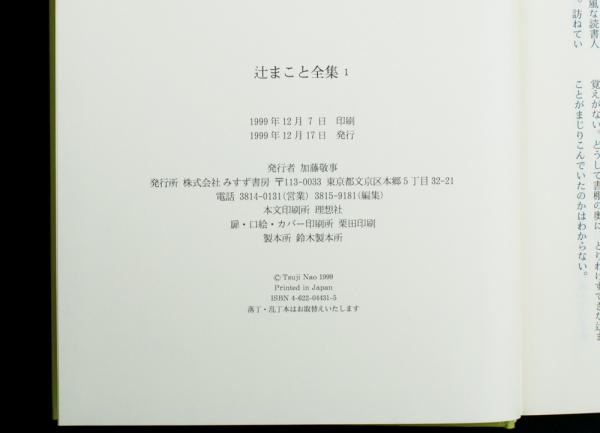 辻まこと全集 全6巻揃い(辻まこ...