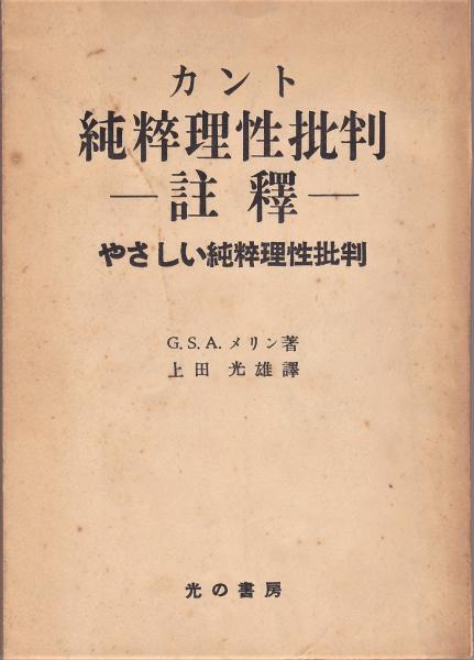 カント純粋理性批判-註釋-やさしい純粋理性批判(G.S.A.メリン著/上田 ...