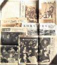 昭和23年写真特報(写真新聞) 63部(枚)