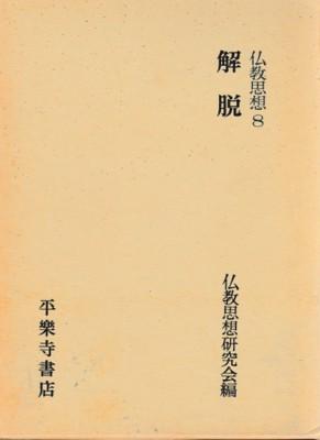 仏教思想8 解脱(仏教思想研究会...
