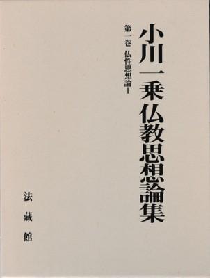 小川一乗仏教思想論集 全4冊(小...