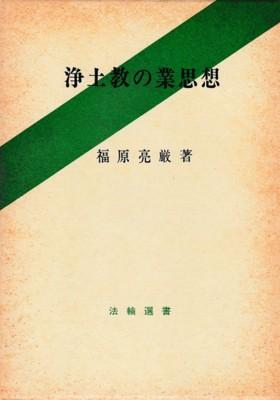 浄土教の業思想(福原亮厳 著) / ...