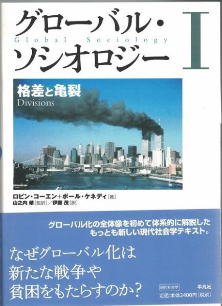 グローバル・ソシオロジー1・2(...