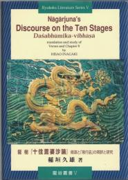 龍樹『十住毘婆沙論』偈頌と「易行品」の英訳と研究 Nāgārjuna's Discourse on the Ten Stages : Daśabhūmika-vibhāsa : translation and study of Verses and Chapter 9