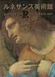 ルネサンス美術館 : history of Renaissance art