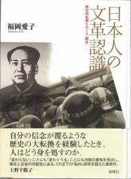日本人の文革認識 = The Cultural Revolution in Mainland China:How It Was Perceived in Japan : 歴史的転換をめぐる「翻身」