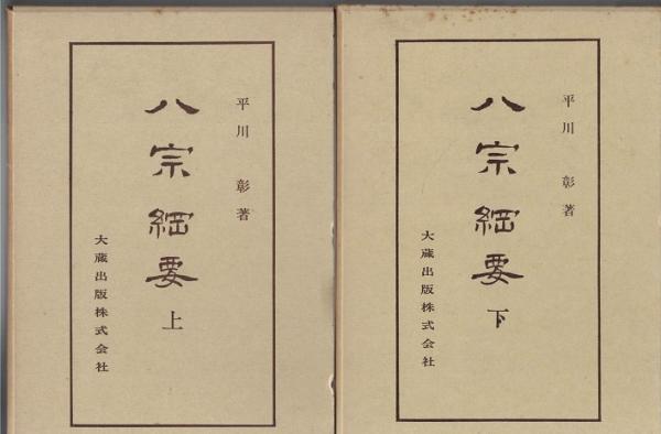 仏典講座 八宗綱要 39 上下 <八宗綱要>