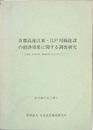 首都高速江東・江戸川線建設の経済効果に関する調査研究 交通量、直接効果、間...